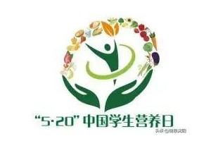 中国学生养分日健康未来学生养分