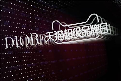 DIOR迪奥烈艳蓝金唇膏派对红毯区域3DIORXTMALL联合LOGO区域.jpg